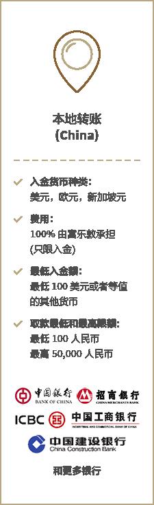 Local Transfer (China)