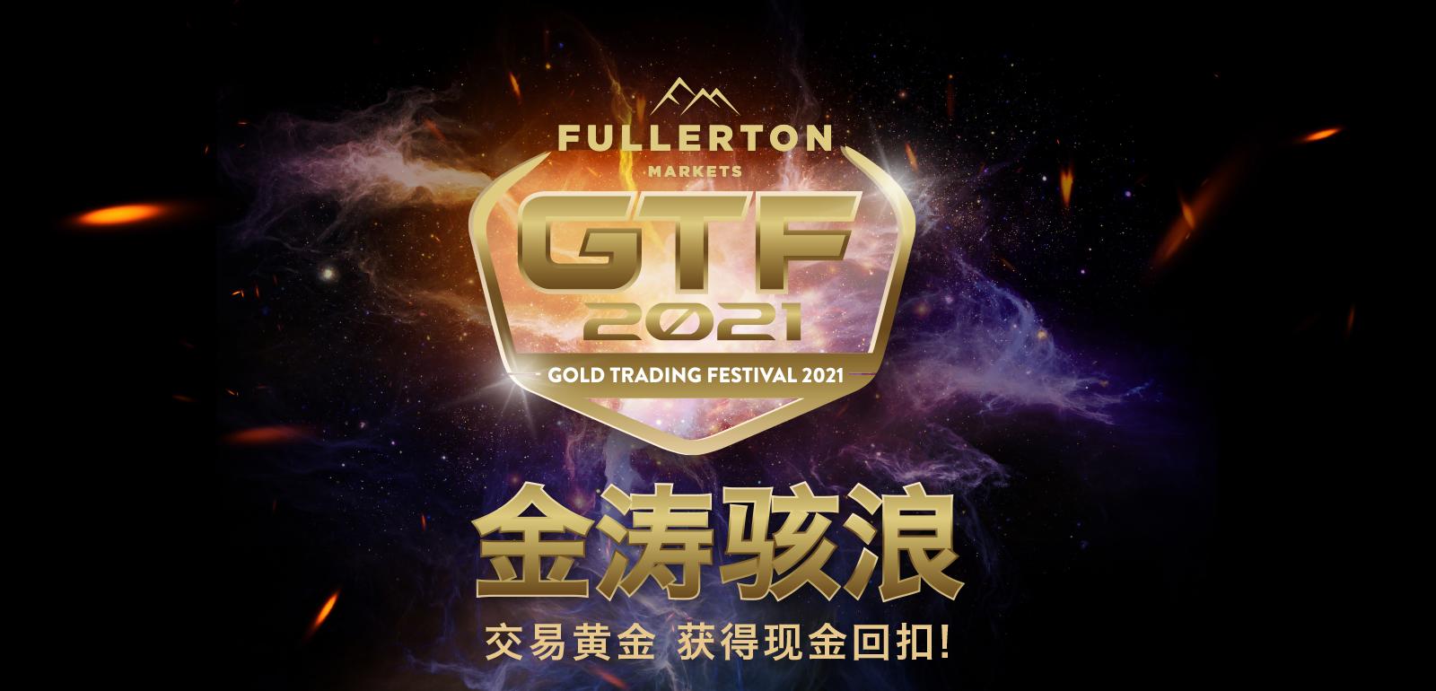 Gold Trading Festival